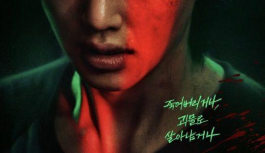 今からワクワク♡2020年末~2021年上半期の韓国ドラマ最新情報!