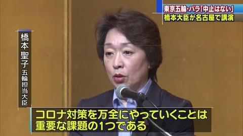 東京五輪、組織委内部にも悲観論…広がるコロナ、進まぬ代表選考、保てぬ公平性、厳しい世論