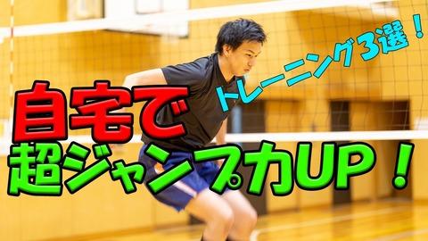 【筋トレ】軽く1mくらいジャンプしたいからトレーニングメニュー考えてくれwwwww