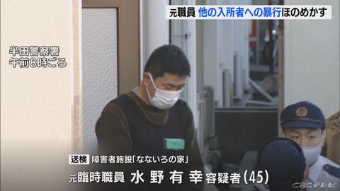 【愛知】施設入所者が暴行され死亡、空手の有段者の元職員を逮捕「ストレスたまってイライラして蹴った」と容疑を認める