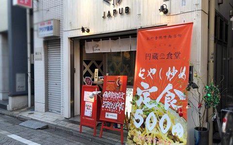 【朗報】プロボクサーさん、もやし炒め定食専門店をオープン