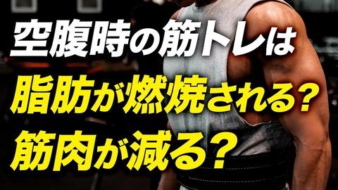 有酸素運動すると筋肉減るってま?