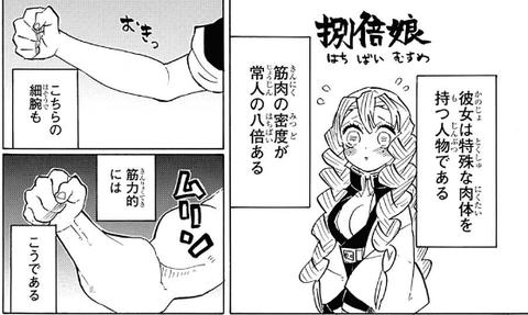 【悲報】恋柱さん、ヱッチなこと以外に取り柄がない