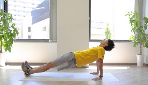 下半身全体を鍛える体幹トレーニング「ハイリバースプランク」の正しいフォーム、効果を高めるやり方
