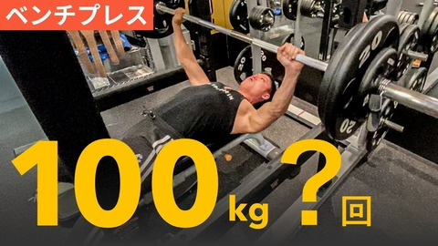【悲報】ワイ、ベンチプレスフリーで97.5kgしか挙がらなくて悔しい・・・・・・