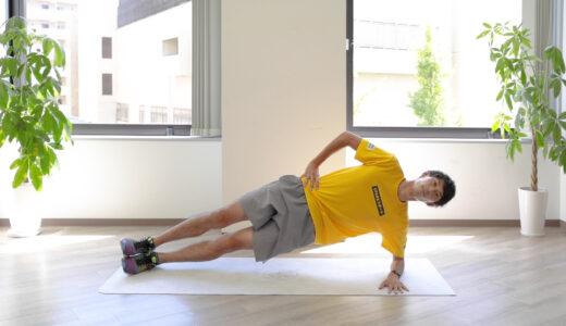 """腹筋の横""""脇腹""""を引き締める筋トレ「サイドプランク」の効果的なやり方"""