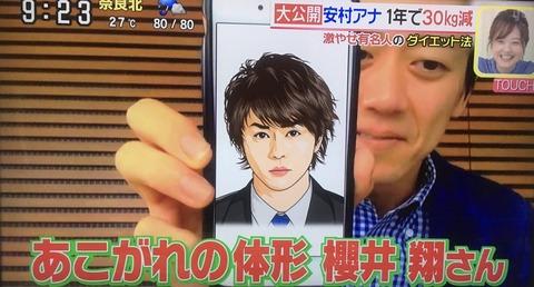激ヤセ話題の安村アナ、ダイエット成功は嵐・櫻井翔のおかげだった!