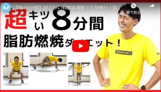 脂肪燃焼ダイエット【鬼の8分間】超キツい有酸素運動で全身痩せ!