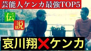 哀川翔、芸能界ケンカ最強ベスト5を公開 1位はVシネ常連の…