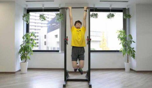 背中と上腕を鍛える筋トレ「懸垂」!効果的で正しいやり方