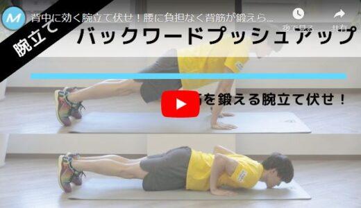 背中に効く腕立て伏せ!腰に負担なく背筋が鍛えられる自重筋トレ法