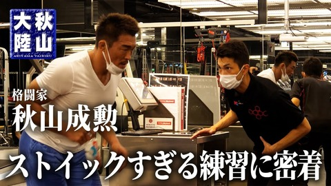 """格闘技家の秋山成勲、母親もすごかった…66歳でこの筋肉質「おかん最高」""""サランちゃんもびっくり!?"""