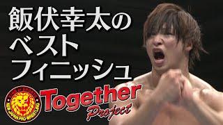 【悲報】新日本プロレス飯伏幸太さん、もうむちゃくちゃ