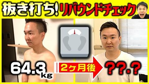 """かまいたち山内「ガチ速 """"脂"""" ダイエット」2カ月で10キロやせた"""