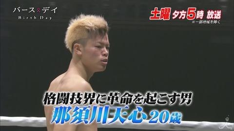 那須川天心「キックボクシング界に敵がいなくなってきて…」プロボクシング転向を決意したきっかけとは?