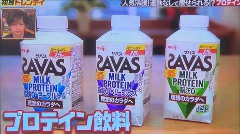 【悲報】テレビ番組「プロテインを飲むだけで痩せる!運動も食事制限も必要ナシ!!!」