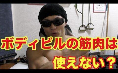 【悲報】ボディビルダーは使えない筋肉