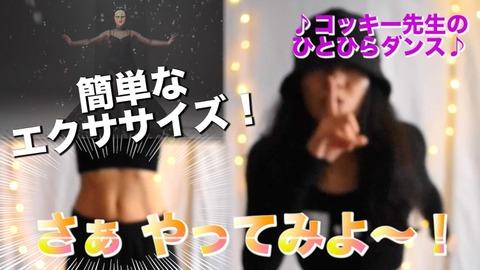 Coccoが驚愕の腹筋を披露 「ひとひら」エクササイズビデオの公開が決定&TikTokで動画を募集