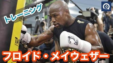 メイウェザー「ボクシングにもう新技術新理論はないよ?コンディションニングだけは進化するだろう」