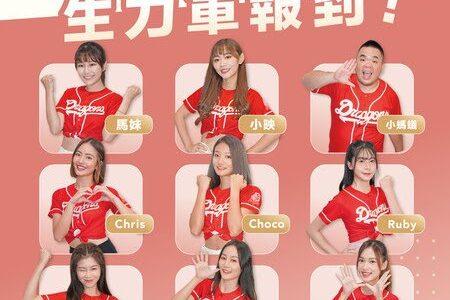 【朗報】台湾プロ野球の味全龍さん、とんでもないエチエチぐうかわチアガールを生み出してしまう