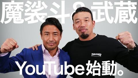 武蔵&魔裟斗、YouTubeチャンネル「ムサマサ!」開設…「面白い企画を盛りだくさんでお届けしたい」