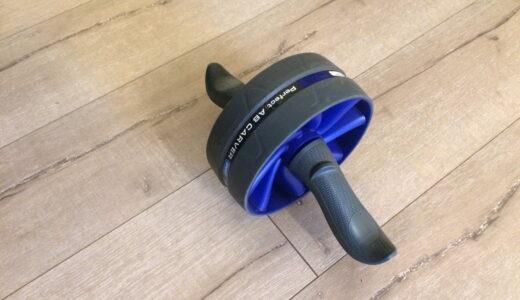 「腹筋ローラー(アブローラー)」トレーニングの効果とやり方、回数、負荷設定|お腹の筋肉を鍛える筋トレ