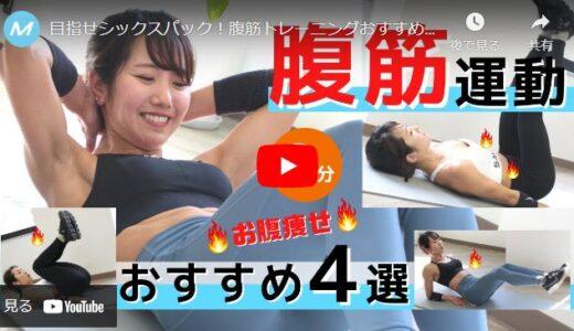 目指せシックスパック!腹筋トレーニングおすすめ4選