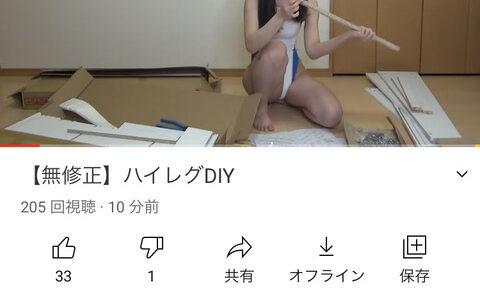 【悲報】女YouTuberさん、ここまで身体張ってもたったの200再生…