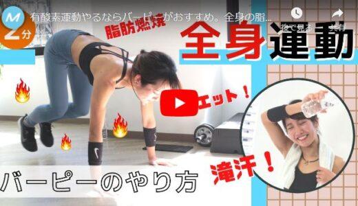 有酸素運動やるならバーピーがおすすめ。全身の脂肪を燃焼させる2分間ダイエット