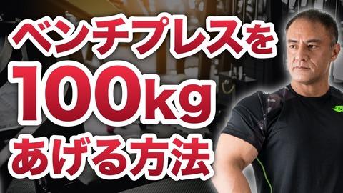 ベンチプレス100kg挙げれるって早稲田現役合格くらいの価値あるよなwww