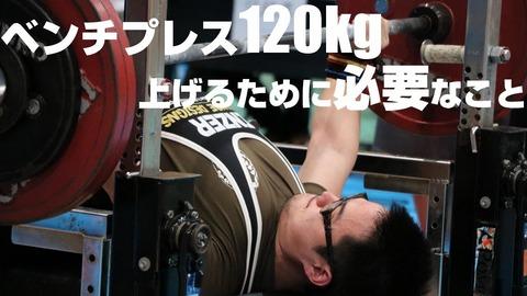 【朗報】ワイベンチプレス120kg、そこらの男をワンパンできるという全能感に打ち震える