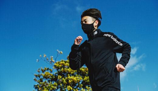 ニューバランスからスポーツマスク登場。運動時・日常シーン向け、2種類を展開