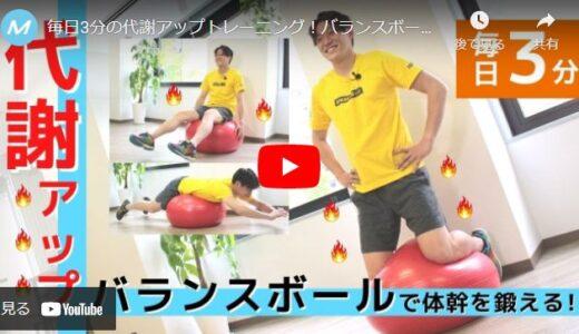 毎日3分の代謝アップトレーニング!バランスボールを使って体幹を鍛える