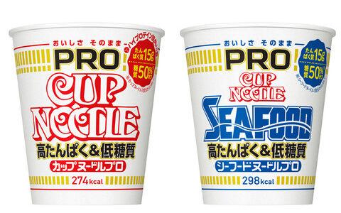 【朗報】日清「カップヌードルPRO」発売 高たんぱく&低脂質、ハイプロテイン謎肉入り