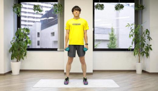 背中の筋肉を鍛える!背筋トレーニング「ダンベルシュラッグ」