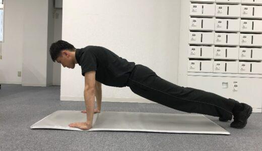 脂肪燃焼に効果的!HIIT(ヒット)トレーニング「腕立て伏せ」│ライザップトレーナー直伝!自宅筋トレ