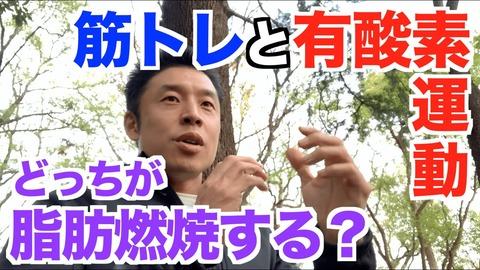 筋トレVS有酸素運動←結局どっちのがメリット多いんや?
