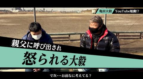 元ボクシング世界2階級王者・亀田大毅、YouTube始動へ