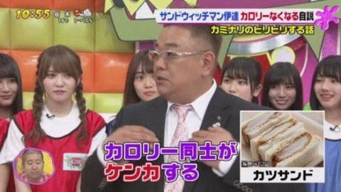 【朗報】サンドイッチマン伊達、痩せる