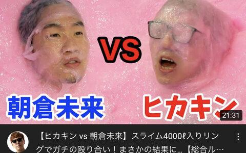 【悲報】YouTubeの重鎮HIKAKINさん、エロすぎるサムネでキッズたちを釣ってしまう