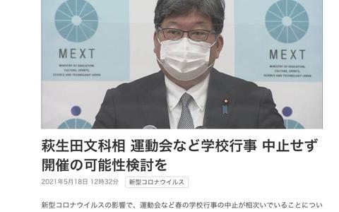 【悲報】萩生田文部科学大臣「おい教師ども!今年は五輪やるんだから絶対に運動会を中止にすんなよ?」