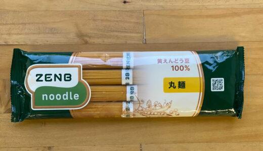 豆100%の麺「ZENB NOODLE(ゼンブヌードル)」、ダイエットや筋トレの食事メニューにおすすめ|編集部の食レポ