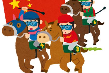 【朗報】中国「先進国は全部競馬が流行ってることが分かった 我が国も2025年までに競馬最強国を目指す」
