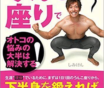しみけん(41)さん「肉体派俳優」であることが判明