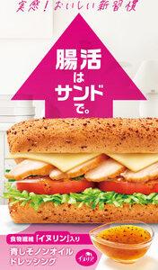 サブウェイの新商品「腸活サンド チキン and チーズ」発売へ。帝人とコラボ