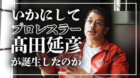 高田延彦とか言う元総合格闘家www