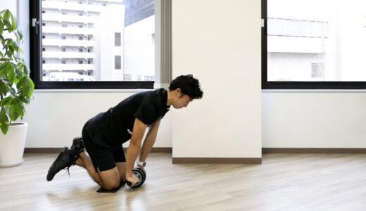 「腹筋ローラー」の効果的な使い方。筋トレ初心者におすすめのやり方・回数
