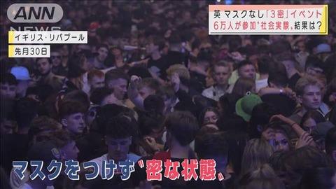 英国政府主催の実験 ノーマスク、「3密」のダンスイベントに6万人が参加 その結果は?