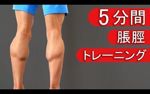 【悲報】専門家「ふくらはぎに筋肉がつく人は運動音痴です」
