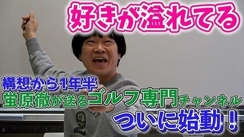 雨上がり・蛍原徹がゴルフ専門Youtubeチャンネル「ホトゴルフ」開設! 東野幸治と岡村隆史が次回出演… 宮迫とのコラボは?